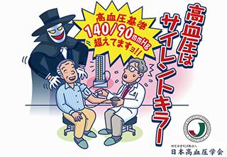 【ご家庭で血圧の測定を。】