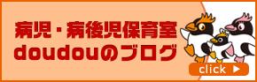 病児・病後児保育室doudouのブログ