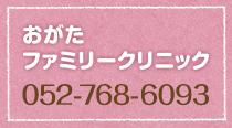 おがた ファミリークリニック 052-768-6093
