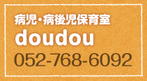 病児・病後児保育室 doudou 052-768-6092