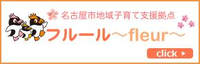名古屋市地域子育て支援拠点フルール(fleur)