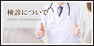 検診について About examination