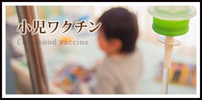 小児ワクチン Childhood vaccine