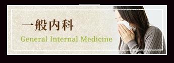 一般内科 General Internal Medicine