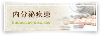 内分泌疾患 Endocrine disorder