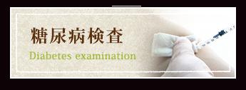 糖尿病検査 Diabetes examination