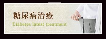 糖尿病治療 Diabetes latest treatment