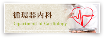 循環器内科 Department of Cardiology