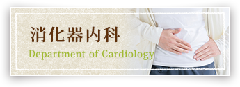 消化器内科 Department of Cardiology