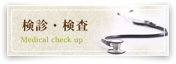 検診・検査 Medical check up
