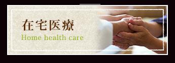 在宅医療 Home health care