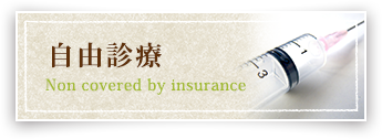 自由診療 Non covered by insurance